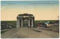 «Триумфальная арка на Петербургском проспекте»