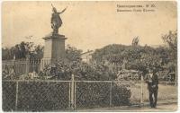 №10. «Памятник Графу Платову»