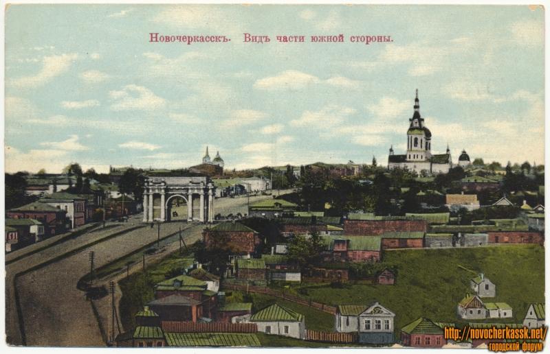 «Вид части южной стороны». Видно триумфальную арку и проспект Платовский