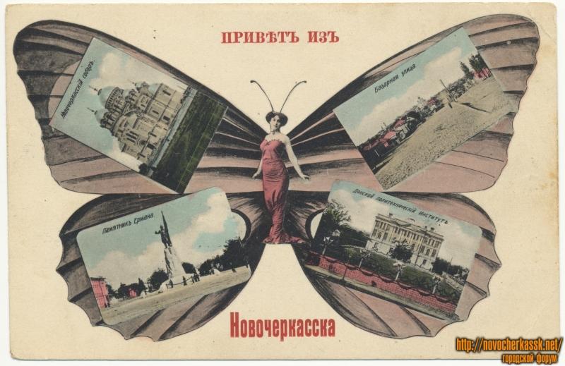 «Привет из Новочеркасска». Коллаж