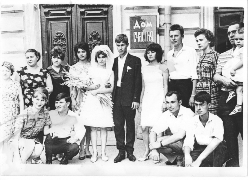Дом счастья - Московская 47, июнь 1965 года