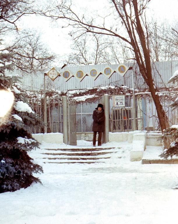 Зима 1984/85 г. У ресторана «Весна»