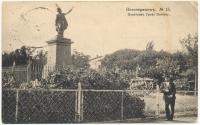 №15. «Памятник Графу Платову»