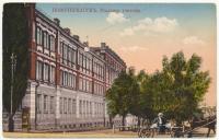 «Реальное училище». Вид с пересечения Московской и улицы Комитетской