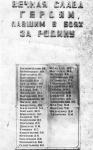 Фамилии героев на памятнике на территории Новочеркасского станкозавода
