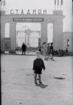 Стадион на пр. Баклановском. 1 мая 1964
