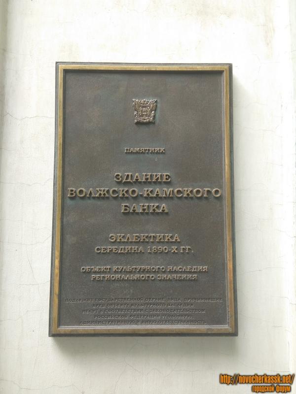 Памятная табличка «Здание Волжско-Камского банка». Улица Московская, 9