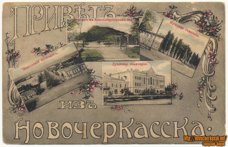 «Привет из Новочеркасска»