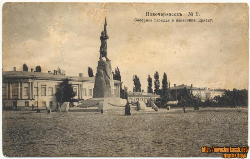 №9. «Соборная площадь и памятник Ермаку»