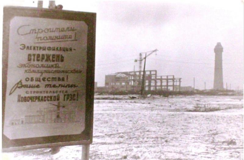 Так начиналось строительство ГРЭС