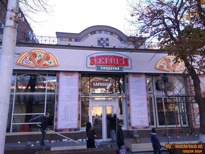 Новая пиццерия  «Венеция» на улице Московской