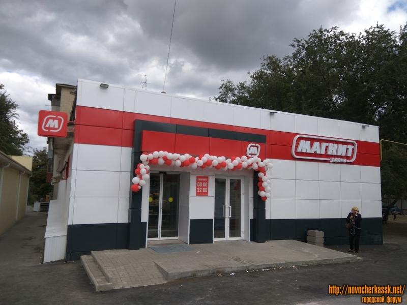 Открытие магазина «Магнит у дома» после ремонта