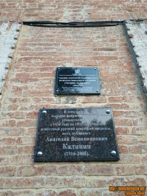 Мемориальные доски Калинину и Реальному училищу