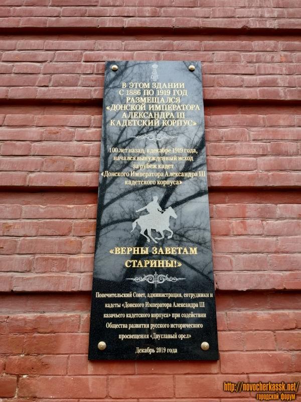 Мемориальная доска «Донской Императора Александра III Кадетский корпус»
