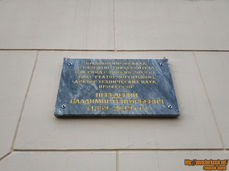 Мемориальная доска. Передерий Владимир Григорьевич