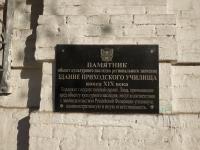 Памятная доска «Здание приходского училища». Улица Пушкинская, 26/115