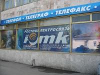 Офис «ЮТК», проспект Баклановский, телефонная станция