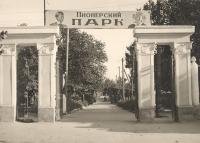 Вход в Пионерский парк со стороны пр. Подтелкова. 1950 год