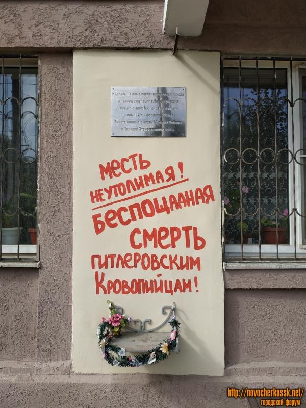 Улица Свободы. Надпись на доме во время Великой Отечественной войны