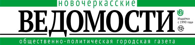 Подать объявление в новочеркасскую газету подать объявление газета шанс новочеркасск