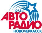 Авторадио - Новочеркасск