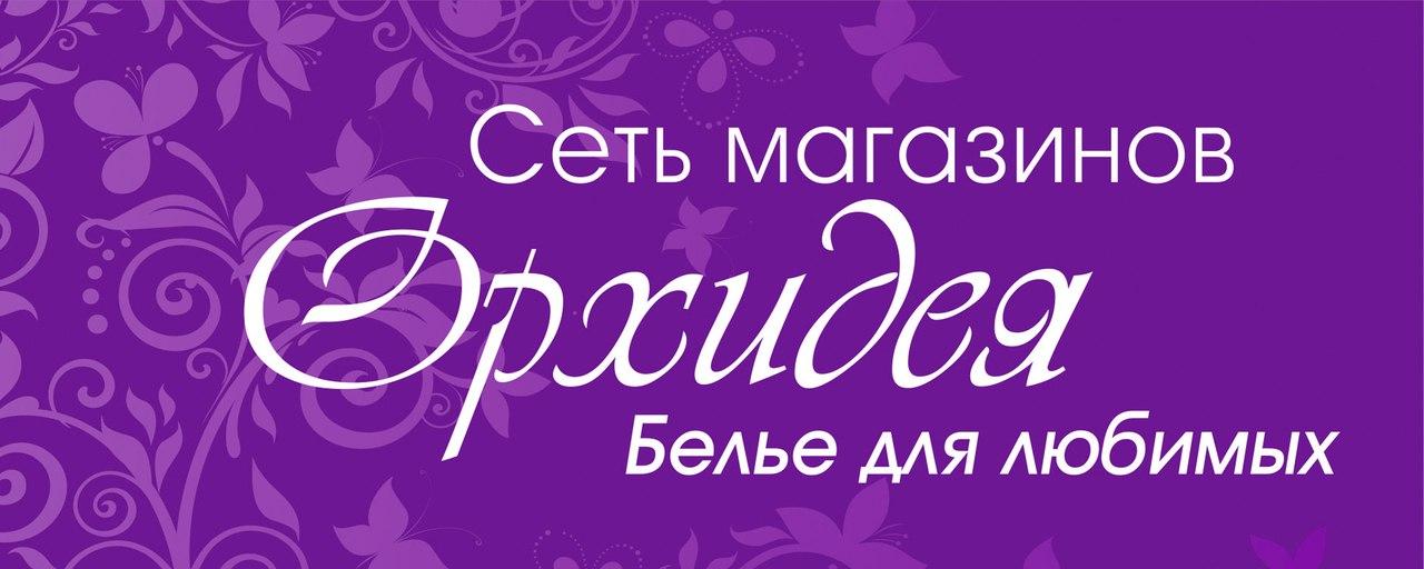 Женское белье магазин орхидея спортивные снаряды из бутылок