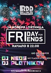 Вечеринка «Friday for friends» в гастропабе «Раб-а-Даб-Даб»