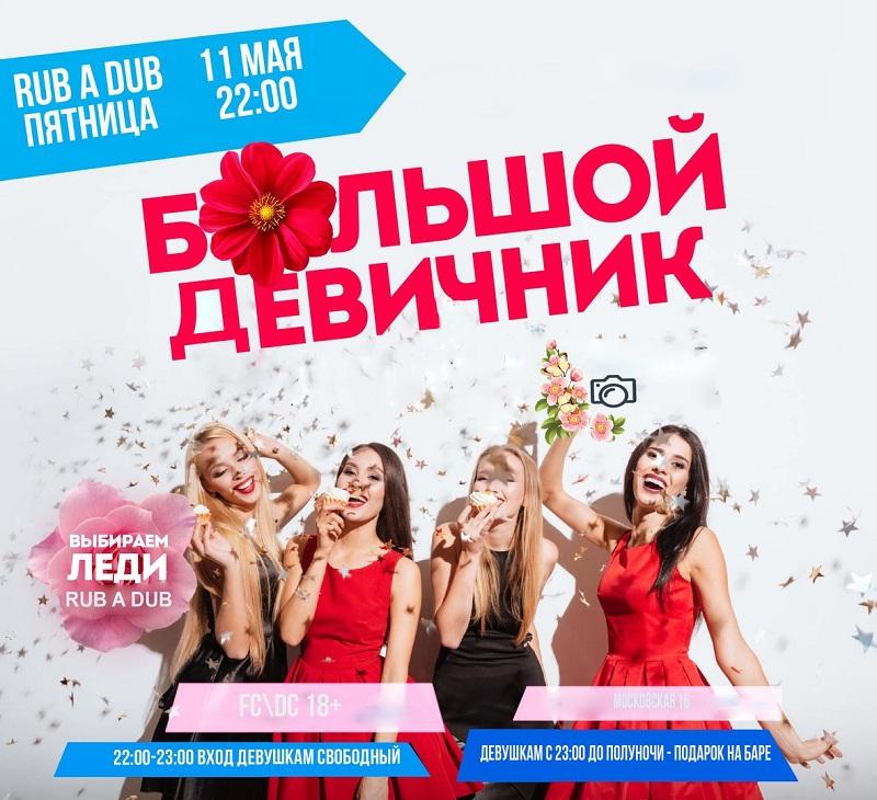 devichnik-i-rabi