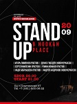 Stand Up в «Hookah Place»
