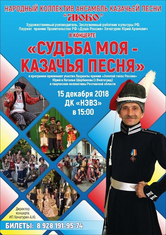 Новочеркасск купить билеты на концерты музей кофе билеты