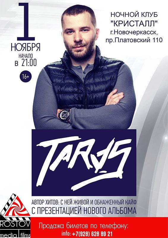 декабря афиша красноярск