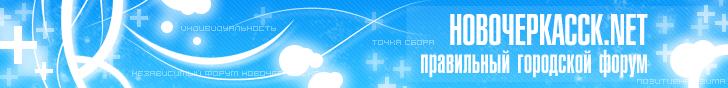 Новочеркасск.net  правильный городской форум